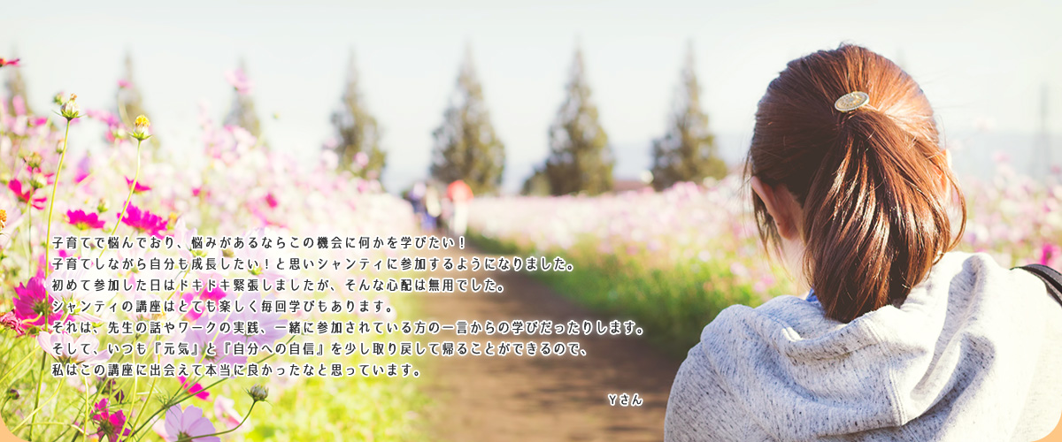 岐阜の心理カウンセラー